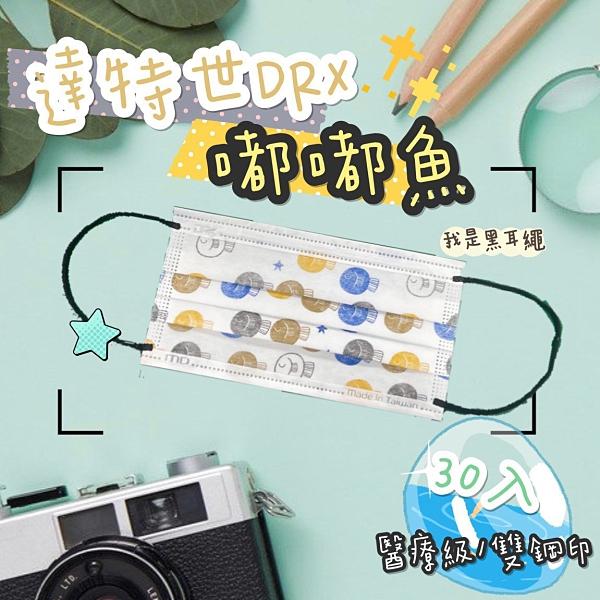 達特世(送口罩收納夾X1) 台灣製 外銷款成人 醫療口罩  嘟嘟魚【2004435】