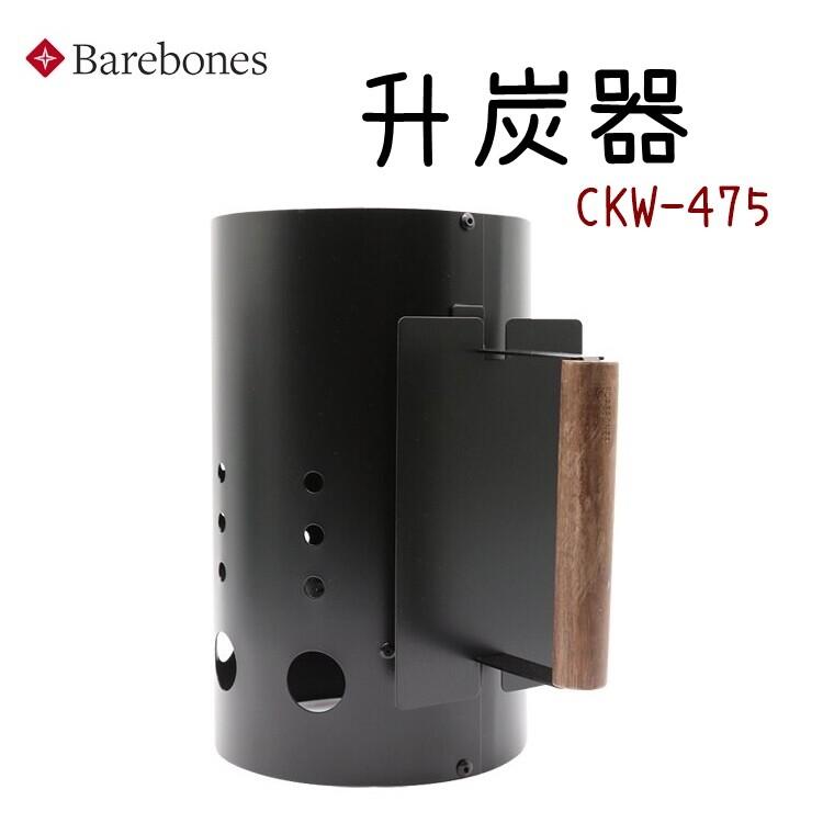 野道家barebones  升炭器 ckw-475