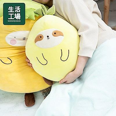 【居家辦公 好物嚴選-生活工場】動物果友會-檬檬懶抱枕