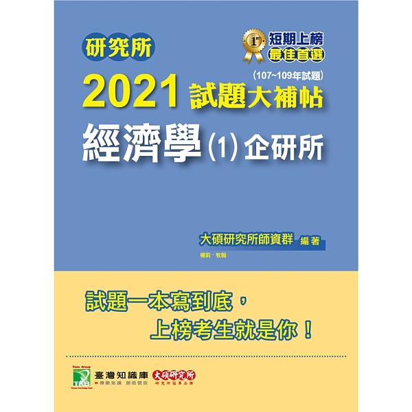 研究所2021試題大補帖(經濟學(1)企研所)(107~109年試題)