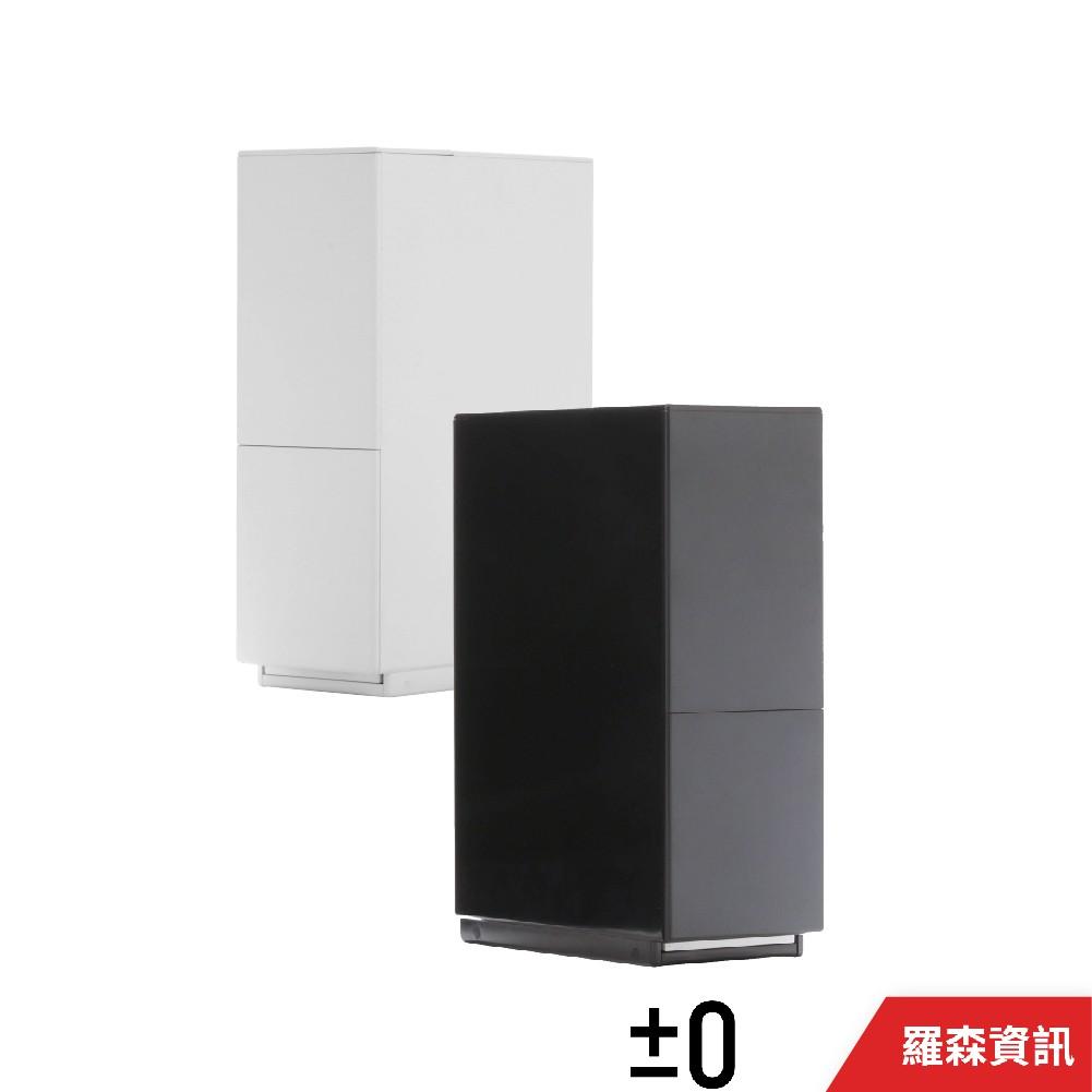 ±0 QXJ-C010 C010 正負零 除濕機 除溼機 乾燥機 清淨機 黑 白 台灣製造 原廠公司貨 分期