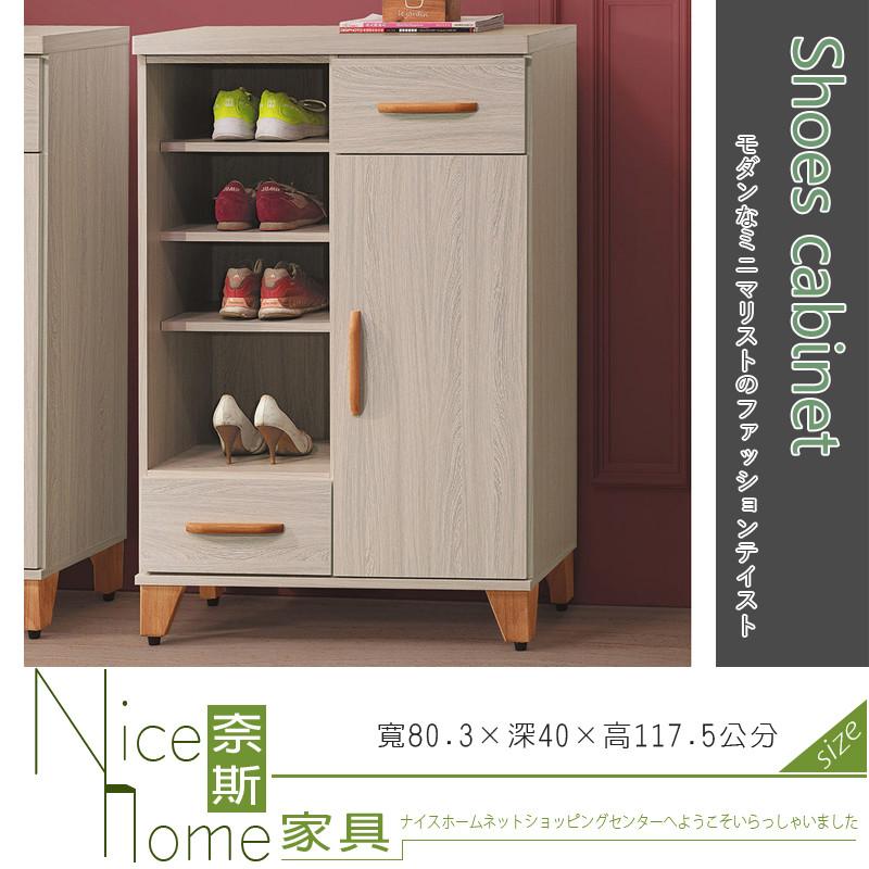 奈斯家具nice209-7-ht 艾力積赤木2.7尺鞋櫃