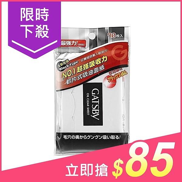 GATSBY 超強力吸油面紙(70枚入)【小三美日】$120