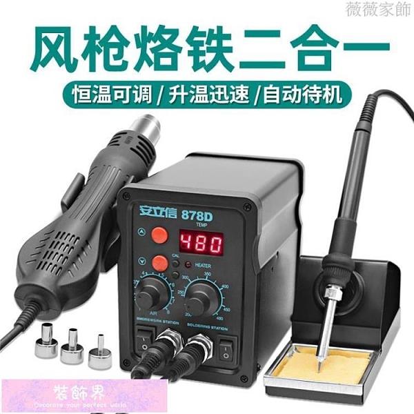 焊台 熱風槍焊臺二合一878D電烙鐵858D數顯調溫拆焊臺手機維修焊接工具 裝飾界