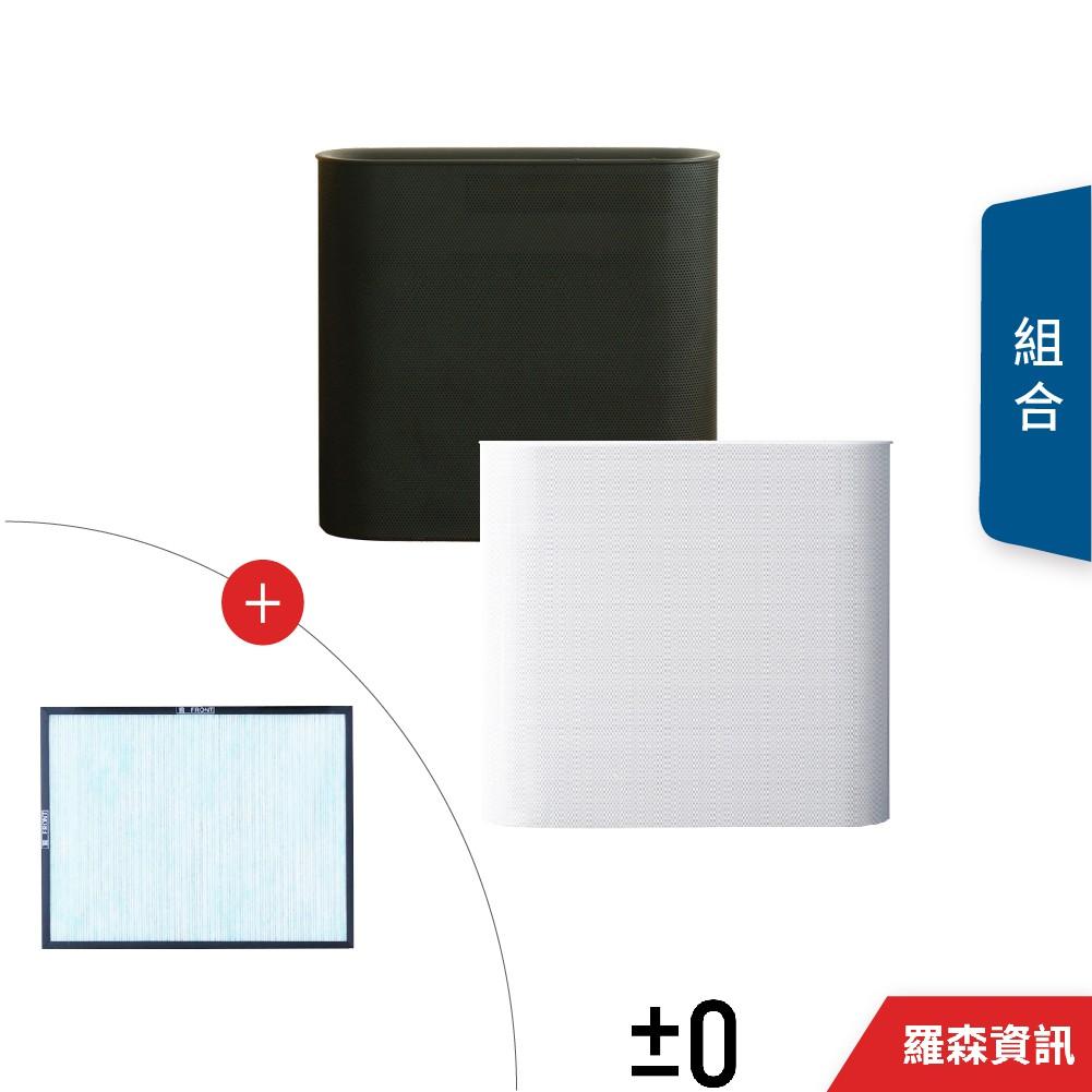 ±0 XQH-X020 X020 正負零 空氣清淨機 清淨機 空淨機 濾網 白色 黑色 原廠公司貨