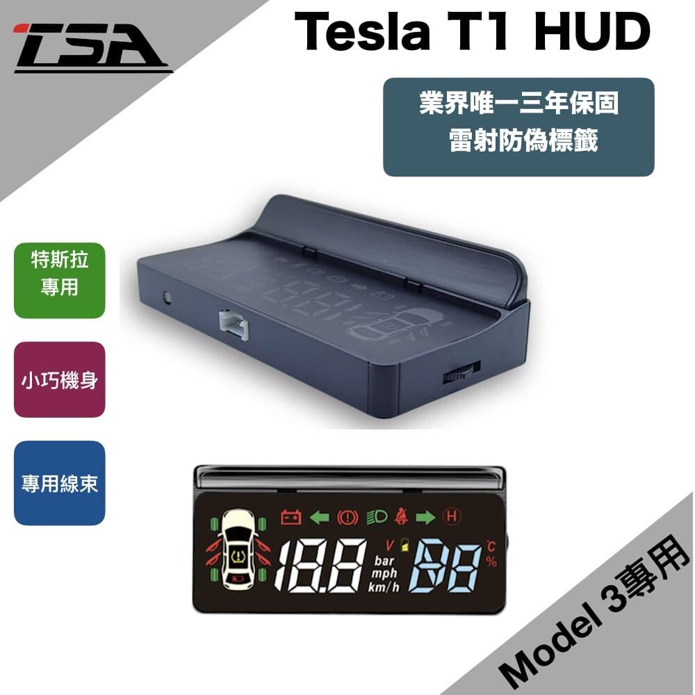 tsa t1 hud 特斯拉model3專用抬頭顯示器專用線束 不破線 2018年後車款適用