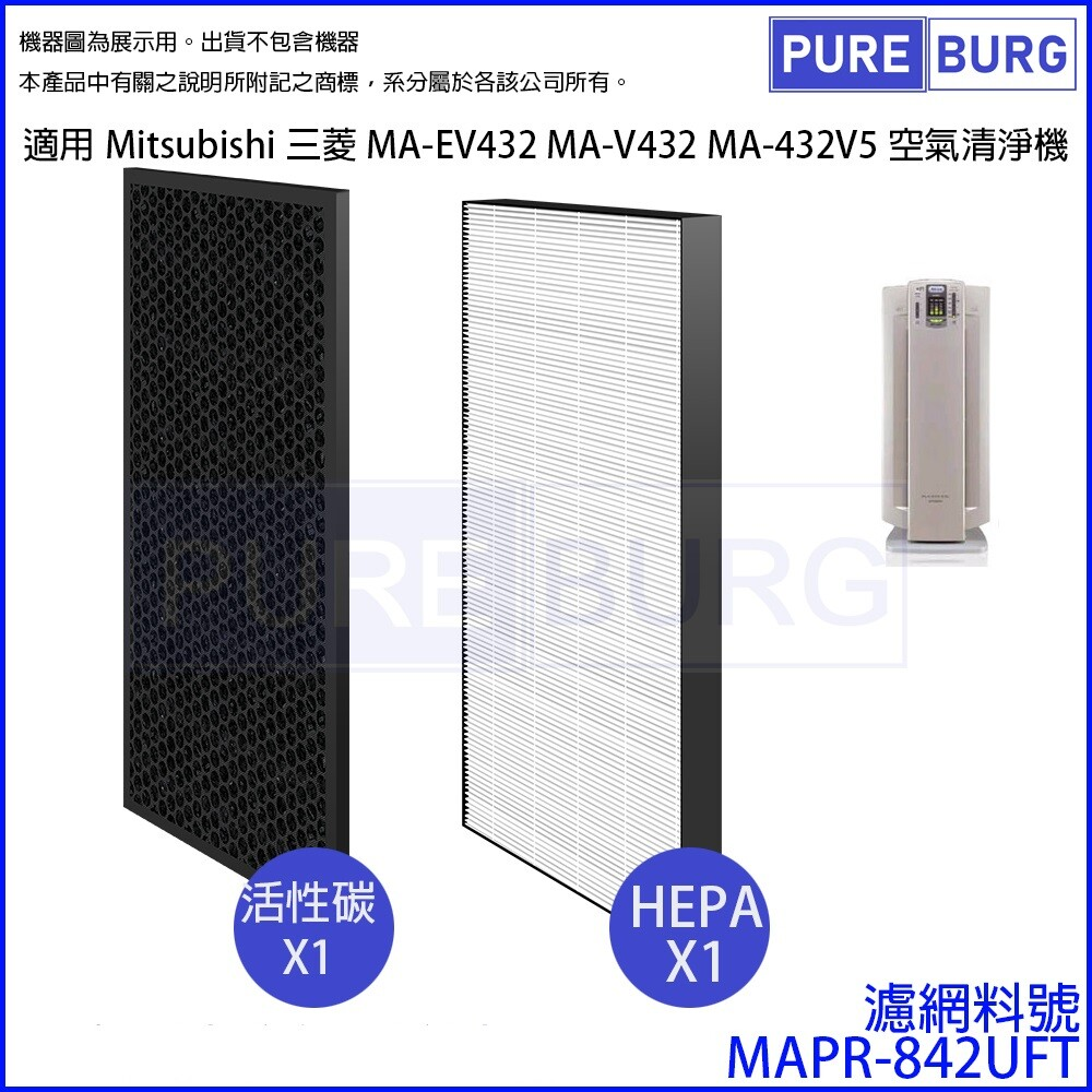 適用mitsubishi三菱ma-ev432 空氣清淨機濾網組hepa+活性碳濾心耗材