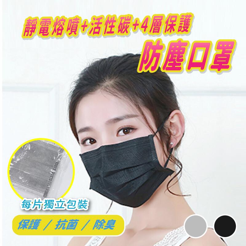 單片獨立包裝高效防護四層活性碳熔噴布清淨口罩