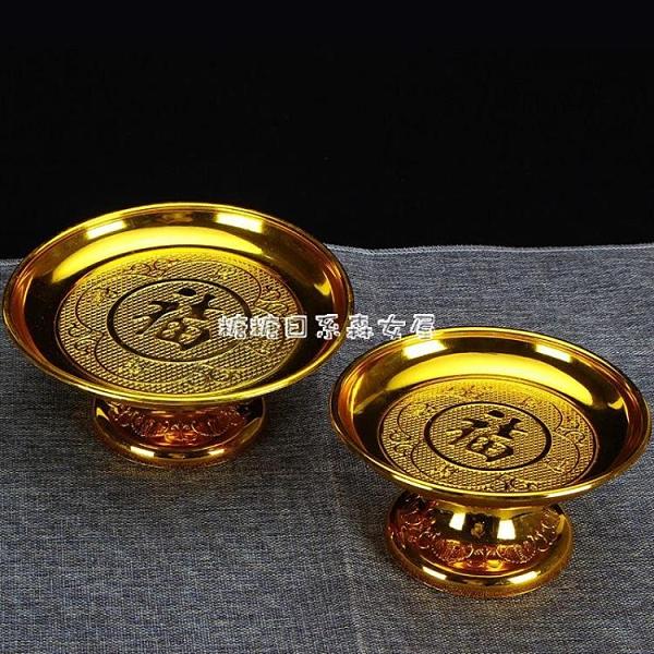 新年禮物透明精美紅金福塑膠供盤水果盤佛教用品供奉財神供佛果盤佛堂