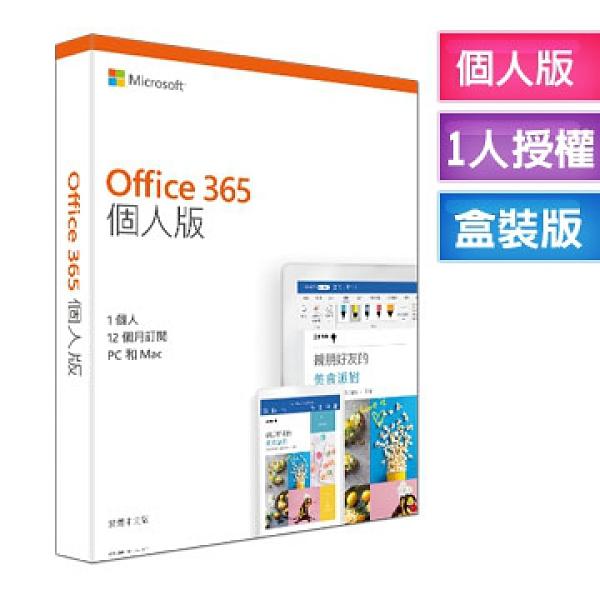 Microsoft Office 365 中文 個人版一年盒裝版