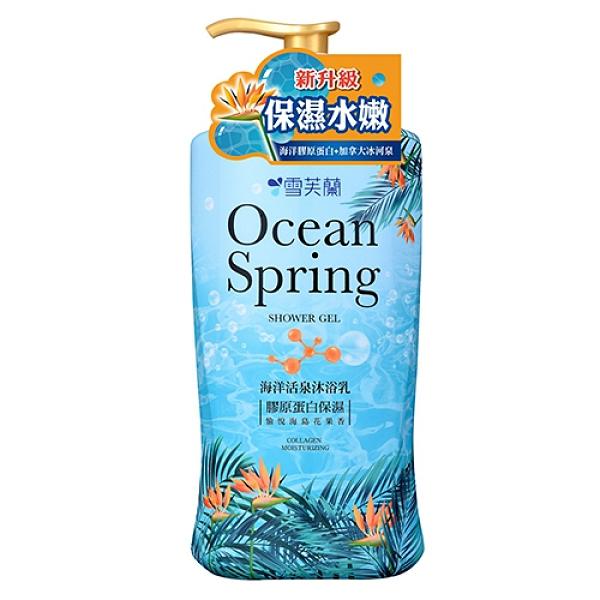 雪芙蘭海洋活泉沐浴乳-海洋膠原保濕1000g【愛買】