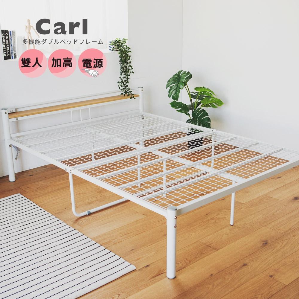 完美主義│卡爾附插座加高雙人床架 工業風 床 床架 雙人床架 加高床架【L0122】