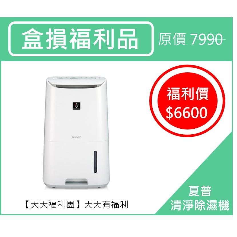 【SHARP 夏普】 6L/8.5L自動除菌離子清淨除濕機 DW-H8HT-W (現貨即出)