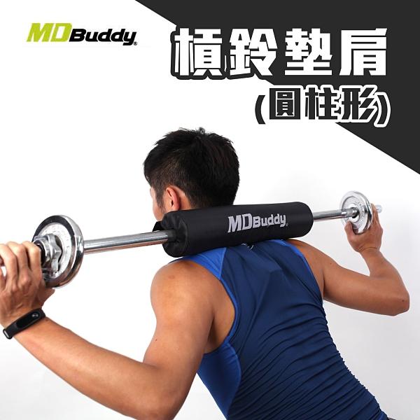 MDBuddy 槓鈴墊肩(圓柱形) (健身 重量訓練 舉重護肩 免運 ≡排汗專家≡