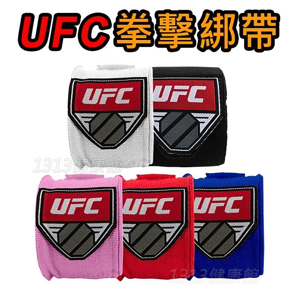 UFC拳擊專用手綁帶/拳擊繃帶/綁帶/搏擊/拳擊/格鬥系列/散打/健身/綜合格鬥纏手帶【1313健康館】