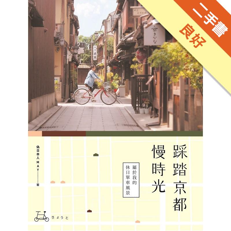 踩踏京都慢時光:屬於我的休日單車風景[二手書_良好]9754