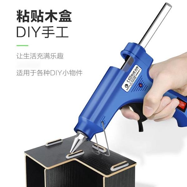 熱熔膠槍 熱熔膠槍膠棒工具玻璃膠條電熱槍DIY蝴蝶結手工制作發飾品配件【快速出貨八折下殺】