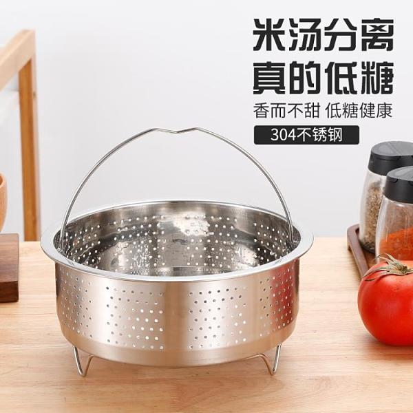 蒸籠 304不銹鋼脫糖電飯鍋蒸飯籠 養生降糖電壓力鍋蒸飯籃米湯分離蒸格【快速出貨八折搶購】