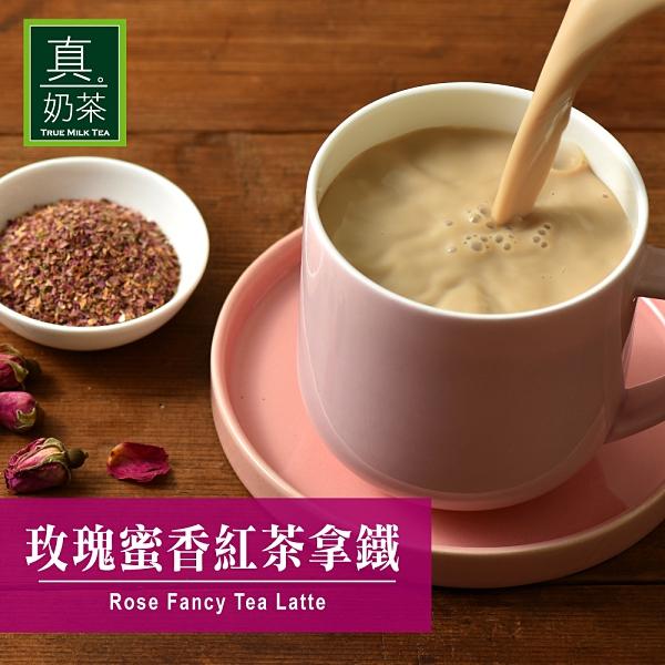 歐可茶葉 真奶茶 玫瑰蜜香紅茶拿鐵(8包/盒)