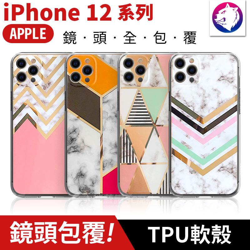 鏡頭包覆 iphone 12 pro max mini 大理石燙金拼接 鏡頭全包 手機殼 軟殼