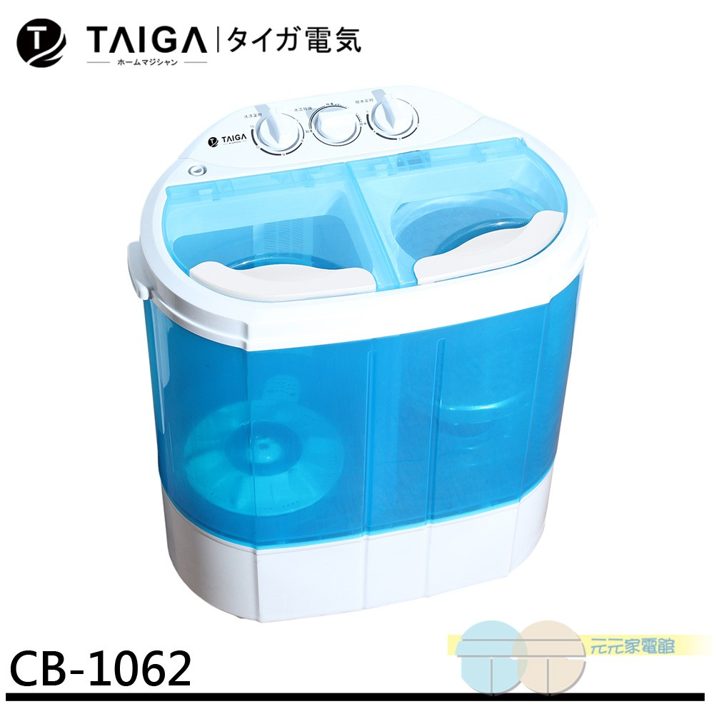 日本 TAIGA 迷你雙槽柔洗衣機 輕巧 衛生 迷你洗衣機 CB1062
