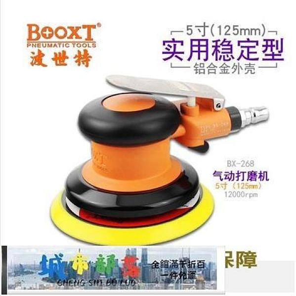 打磨機 臺灣BOOXT直銷 BX-268工業級氣動砂紙打磨機5 圓盤砂拋光機 耐用 城市部落