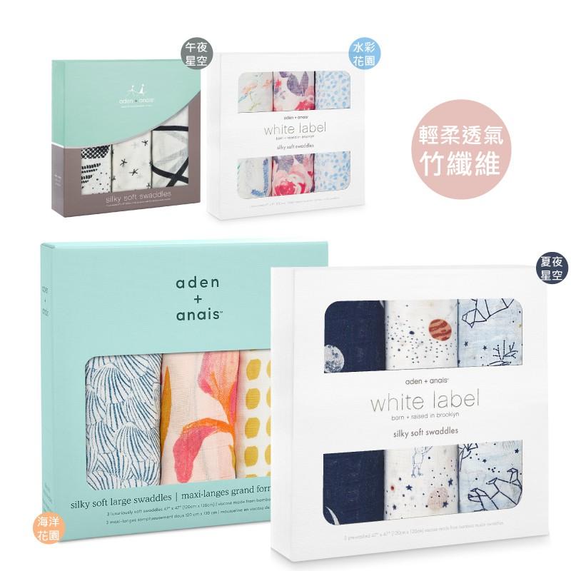 aden+anais 天然竹纖維包巾 3入組 禮盒 附進口報關單 美國代購 正品 綠寶貝