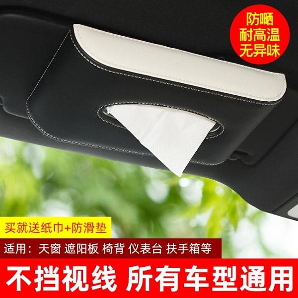 車載掛式紙巾盒車內裝飾遮陽板抽紙車用高檔抽紙巾盒汽車用品大全