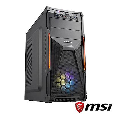 微星H410平台[焚天閣主]i5-10400/16G/1T/GTX1650/256G_SSD