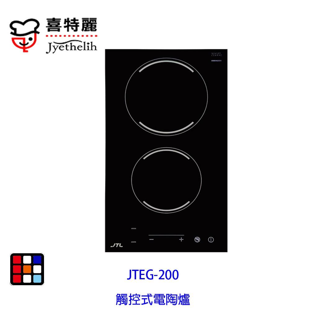 喜特麗 JTEG-200 雙口 觸控 電陶爐