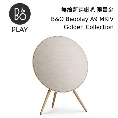 B&O PLAY Beoplay 藍芽無線喇叭 A9 MKIV A9 MK4 第四代 遠寬公司貨【私訊再折】
