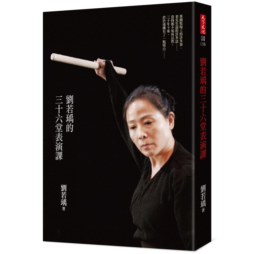 【天下文化】劉若瑀的三十六堂表演課