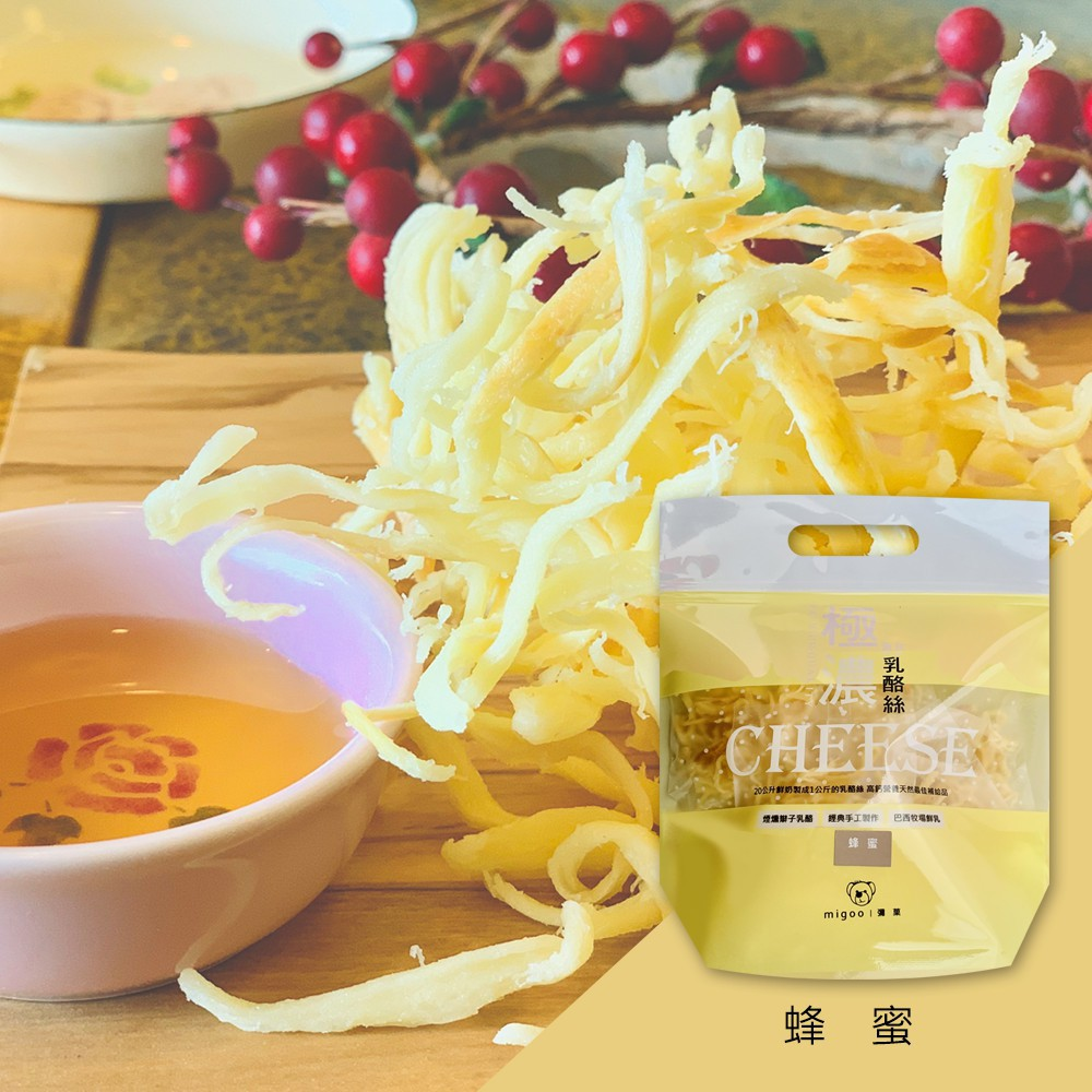 極濃黃金乳酪絲(袋裝/蜂蜜)