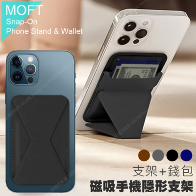 MOFT 磁吸式手機支架(支援MagSafe)for iPhone12/12 Pro/12 Pro Max/12mini專用-夜幕黑