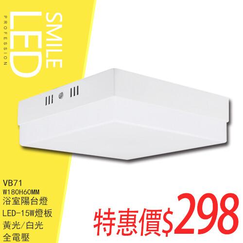 (svb71) led-15w led浴室陽台吸頂燈 方型 白色質感 簡約風 玄關/臥室餐廳
