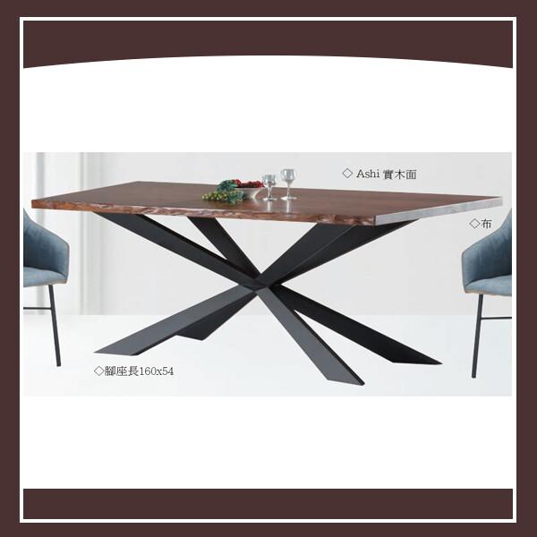 米字7尺餐桌-胡桃 21239535005