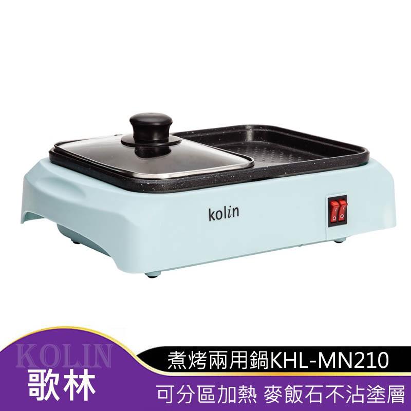 KOLIN歌林 煮烤兩用鍋電火鍋 KHL-MN210