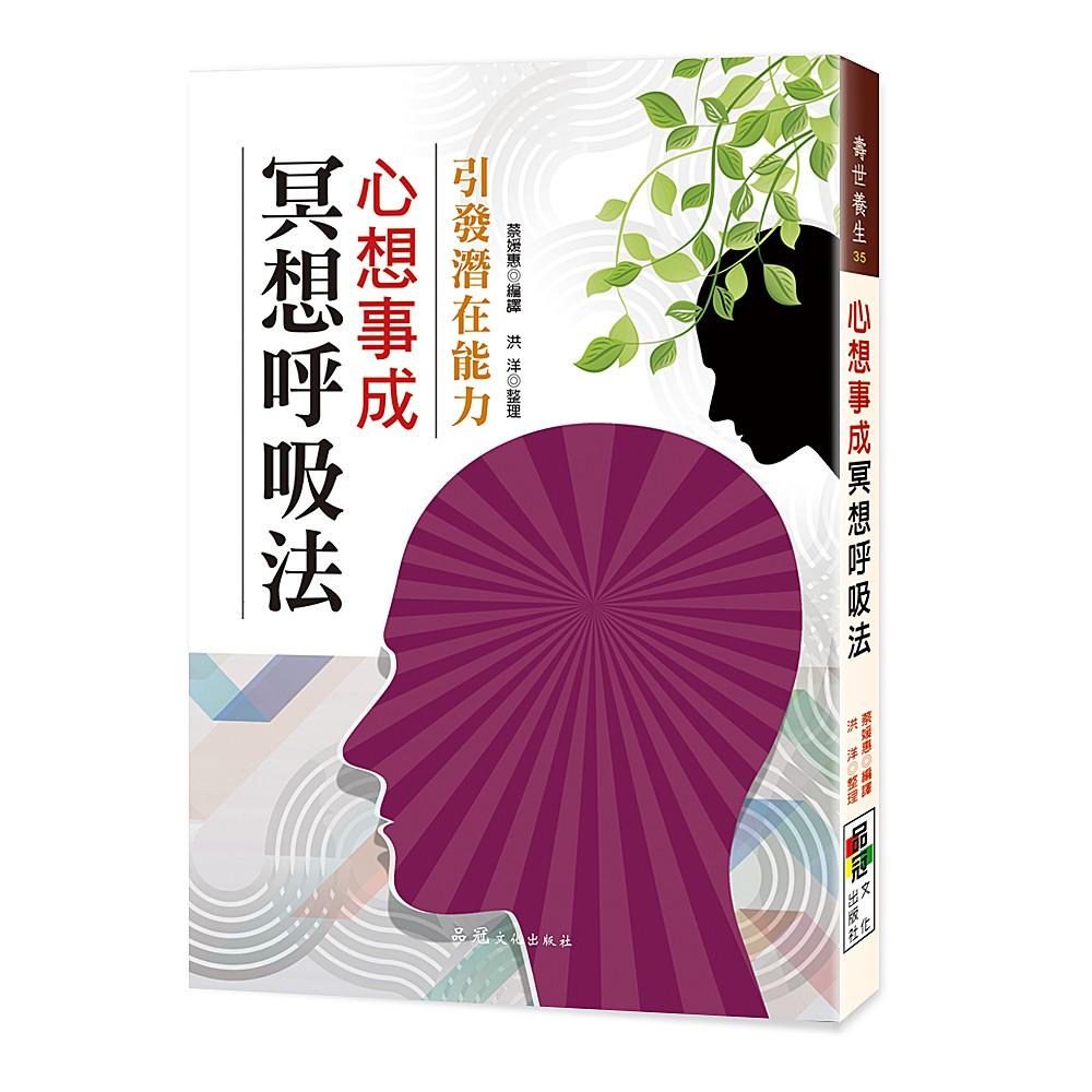 心想事成冥想呼吸法 洪洋 整理 / 蔡媛惠 編譯