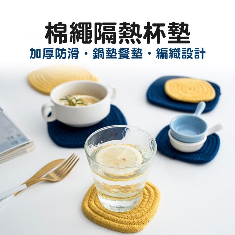 joeki北歐風 創意棉麻繩杯墊 棉繩餐墊 手工棉線 隔熱墊 杯墊 攝影道具j0105