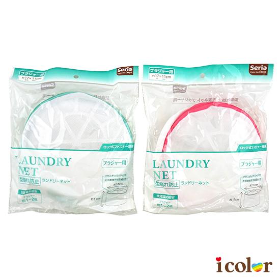 雙色內衣專用洗衣網/貼身衣物袋