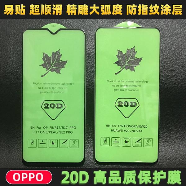 OPPO A93 2020鋼化膜A73 5G A15全屏手機保護膜20D二強膜大弧邊