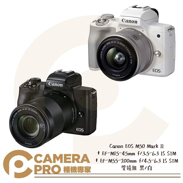 ◎相機專家◎ Canon EOS M50 Mark II + 15-45mm + 55-200mm STM 鏡組 公司貨