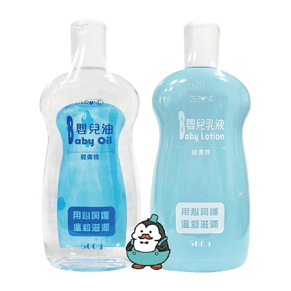 斯儂恩 嬰兒油/嬰兒乳液 500g