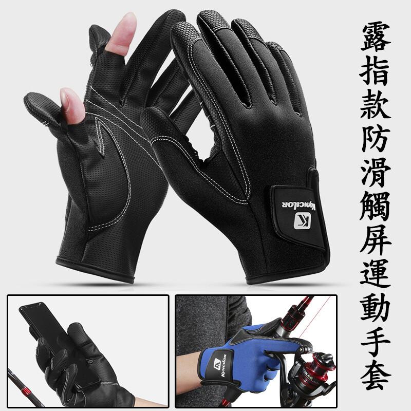 冬季保暖防風防水防滑觸屏運動手套(露指款)m1678alex shop