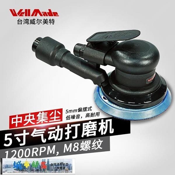 打磨機 臺灣 氣磨機5寸氣動打磨機 無塵干磨機汽車氣動砂紙機吸塵WS-5551 城市部落