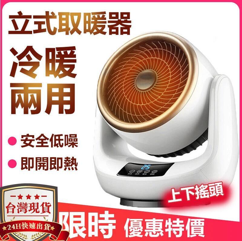 現貨 110v暖風機 電暖器 加熱取暖器 冷暖兩用三擋調節 即開即熱 加熱器 低噪靜音 西城集市