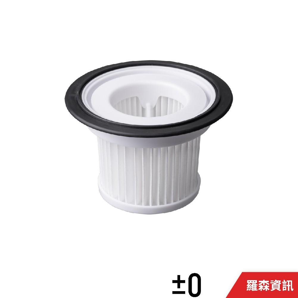 ±0 XJC-C030 C030 正負零吸塵器 濾網 水洗式濾網 原廠公司貨