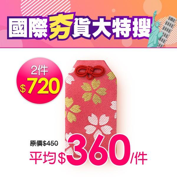 福福御守護唇膏(櫻花)(4g)【康是美】