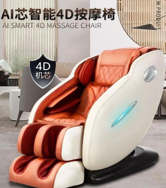 按摩椅 電動太空豪華艙家用全身多功能小型全自動老人沙發器 阿宅便利店