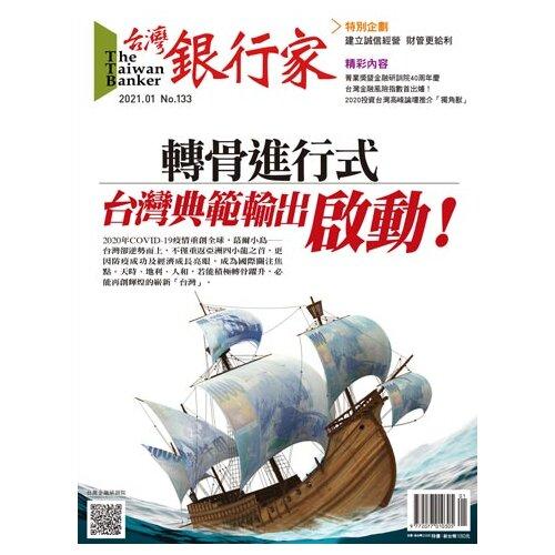 電子雜誌 台灣銀行家雜誌 第133期